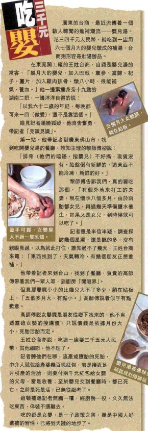 Cannibalism in China